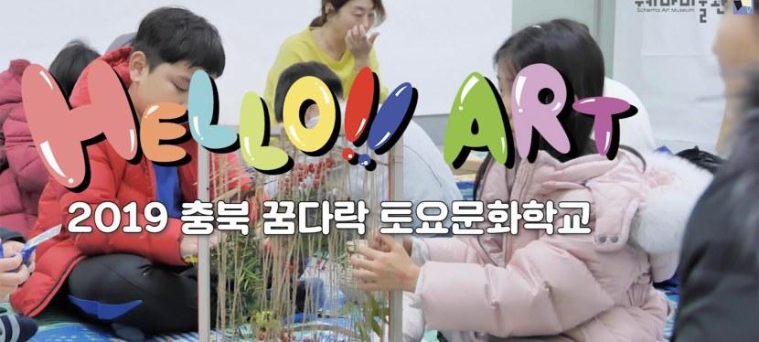 아이들과 함께하는 미술, 헬로아트(Hello Art)/ 2019 꿈다락 토요문화학교2기