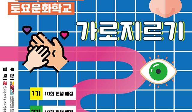 2020 꿈다락 토요문화학교 '가로지르기'