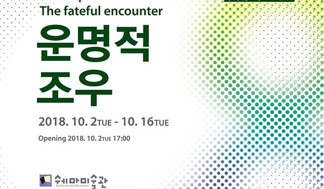 2018 애스펙트 _운명적조우