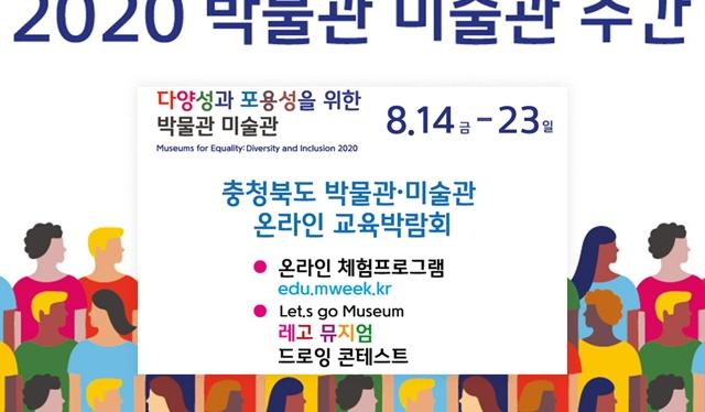 2020 박물관 미술관주간
