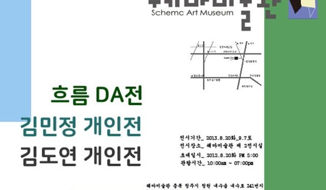흐름DA전, 김민정, 김도연개인전