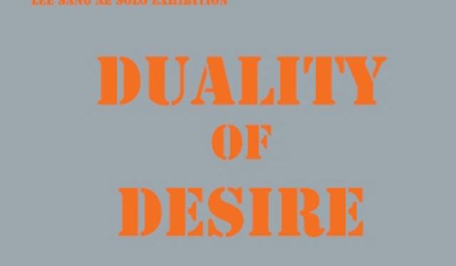 이상애 개인전 Duality ofDesire