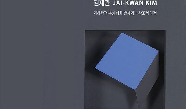 김재관 개인전 | 쉐마미술관 개관10주년