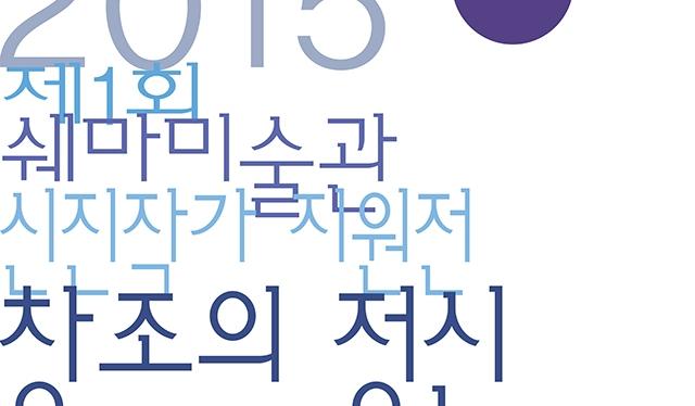 2015 쉐마미술관 신진작가 지원전 '창조의 정신'