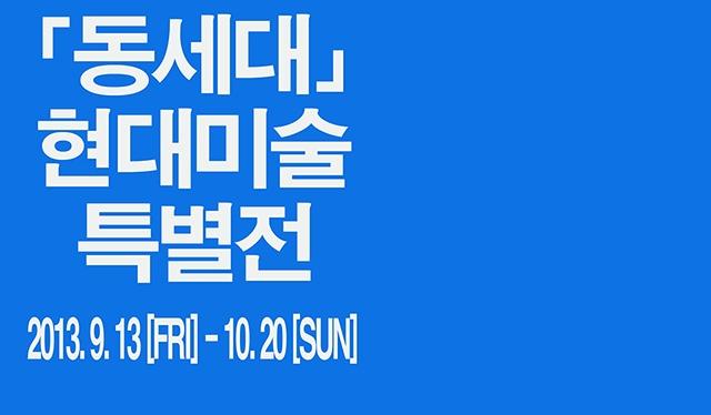 2013 청주국제공예비엔날레 ECO-MUSEUM특별전