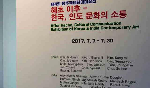 혜초 이후, 한국 인도 문화의소통