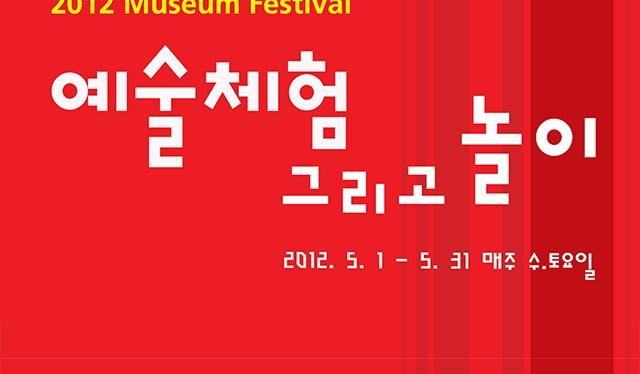 2012 Museum Festival 예술체험 그리고놀이