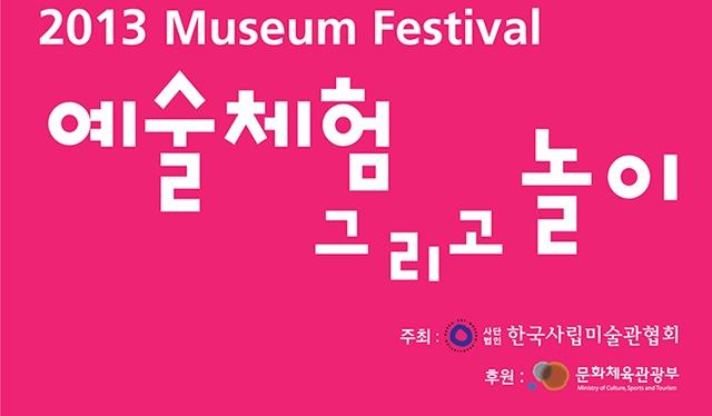 2013년 뮤지엄 페스티벌 | 예술체험 그리고놀이