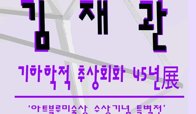 김재관 기하학적 추상회화45년