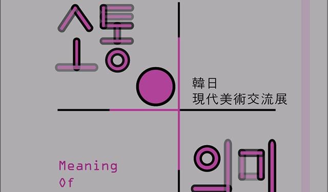 한일현대미술교류전 | 개관4주년 기념전 |JAPAN