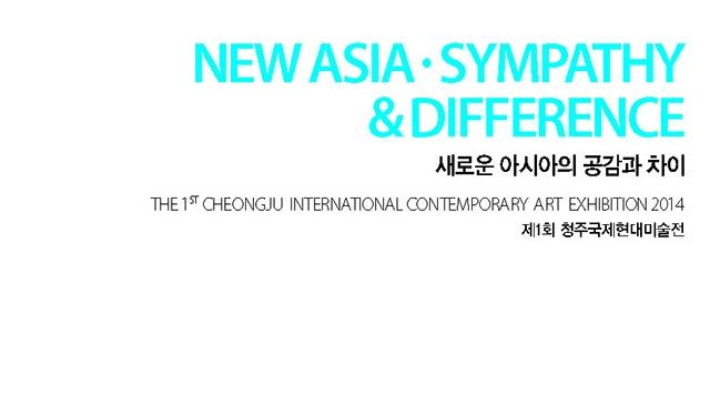 제1회 청주 국제현대 미술전2