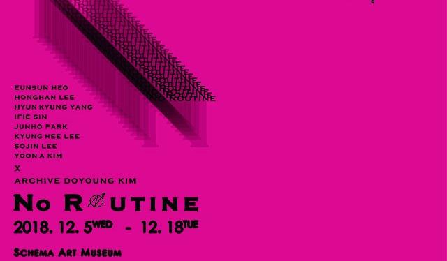 No ROUTINE 아트스쾃 – 김도형기획
