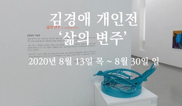 김경애 개인전 '삶의변주'