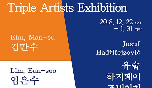 Triple Artists Exhibition  | 김만수, 유숩 하지페이조비이치,임은수