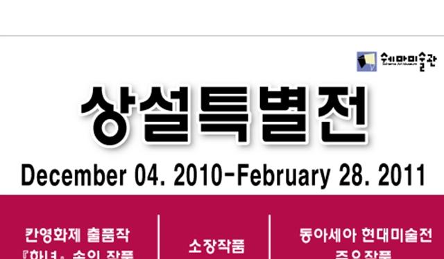 배영환의 오브제   김재관의회화