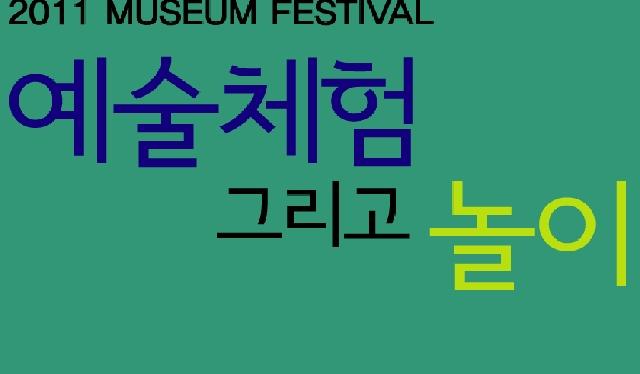 2011뮤지엄 페스티발 MuseumFestival