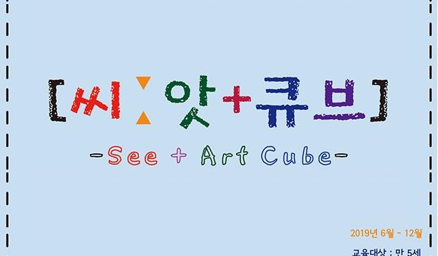 2019 유아문화예술교육 씨앗큐브