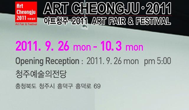 아트청주 2011 ART FAIR +FESTIVAL