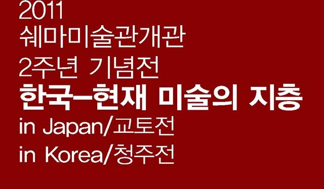 한국-현재 미술의 지층 | 교토전 |청주전