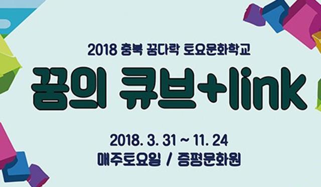 2018 꿈다락토요문화학교 꿈의큐브+link