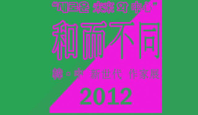 한.중 신세대 작가전2012′