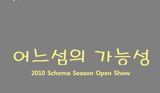 2010 Schema Season Open Show | 어느섬의가능성
