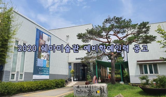 쉐마미술관 '2020 예비 학예인력' 모집공고