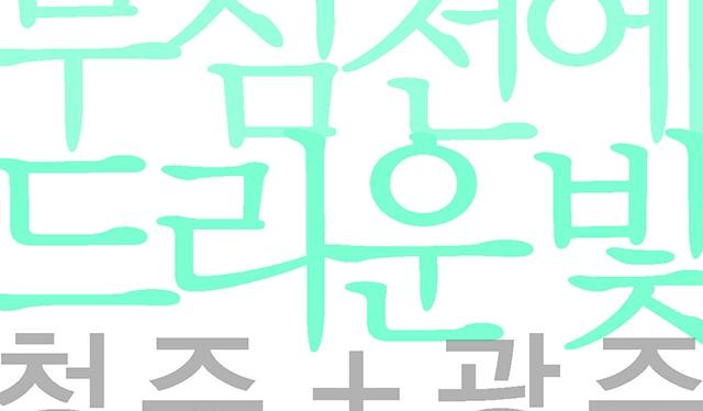 청주.청원 + 광주 현대미술 연립전
