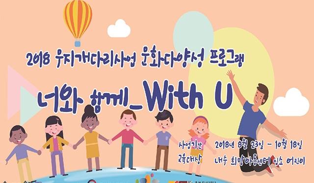 2018′ 무지개다리사업 문화다양성 프로그램 너와 함께_WithU