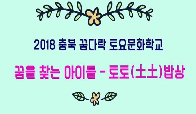 2018 꿈다락토요문화학교 꿈을찾는아이들-토토밥상3