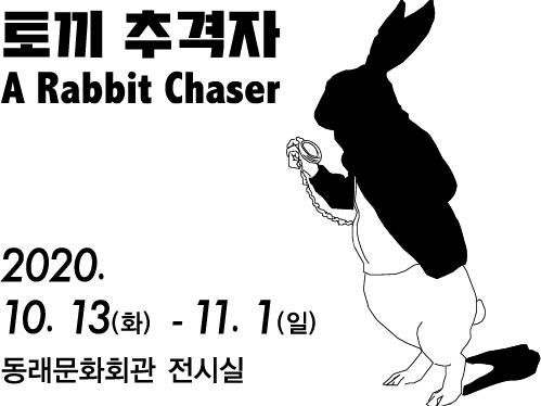 쉐마미술관X동래문화회관 '토끼추격자'