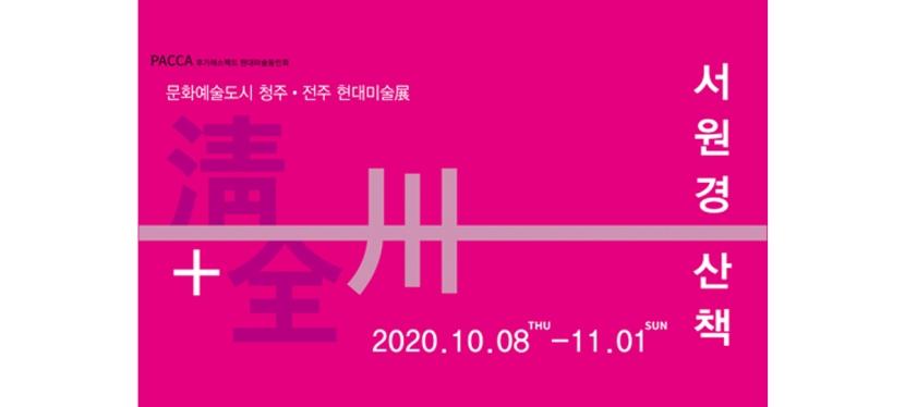 문화예술도시 청주·전주 현대미술展 '서원경산책'