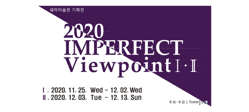 불완전 시점(Imperfect viewpoint)