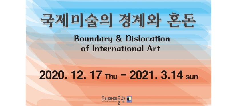 국제미술의 경계와 혼돈 Boundary & Dislocation of InternationalArt